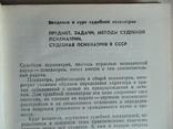 Судебная психиатрия 1990р., фото №5
