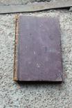 Сочинения Г.П.Данилевскаго 1901 года с автографом автора