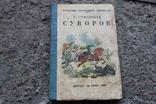 Суворов детиздат ЦК ВЛКСМ 1939 год (историческая повесть)