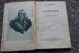 Суворов детиздат ЦК ВЛКСМ 1939 год (историческая повесть) photo 2