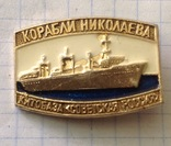 Корабли Николаева, фото №2