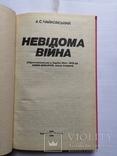 Неизвестная война партизанское движение на Украине книга, фото №3