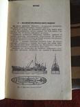 Креслення черчение книга школьная 7 9 класс, фото №4