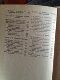 Креслення черчение книга школьная 7 9 класс, фото №7