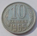 10 копеек 1965 г. photo 1