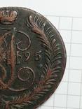 5 копеек 1795 года.АМ photo 2
