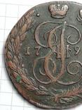 5 копеек 1795 года.АМ photo 3