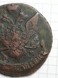 5 копеек 1795 года.АМ photo 5