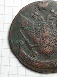 5 копеек 1795 года.АМ photo 6