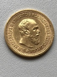 5 рублей 1889 года UNC, фото №3