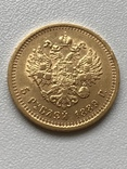 5 рублей 1889 года UNC photo 3