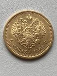 5 рублей 1889 года UNC, фото №4