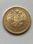5 рублей 1889 года UNC, фото №5