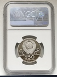 150 рублей 1977 года Олимпиада Эмблема в PF 69 photo 4
