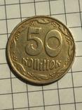 50 копеек 92,95,96 г.г. photo 7