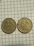 50 копеек 92,95,96 г.г. photo 9