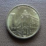 1 динар 2013  Сербия   (П.4.22)~, фото №2
