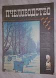 Пчеловодство №2 1980 г. журнал, фото №2