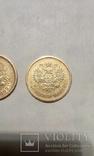 5 рублей 1898 год; 5 рублей 1899 год photo 4