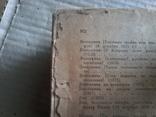 Сочинения А. Пушкина ., фото №7
