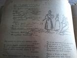 Сочинения А. Пушкина ., фото №12
