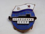 Подводник СССР photo 1