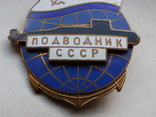 Подводник СССР photo 2