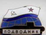 Подводник СССР photo 3