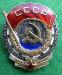Орден Трудового Красного Знамени серебро переделан с оригинала подвесного, копия, фото №2