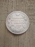 Рубль 1830 года. photo 10