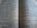 Библия, фото №5