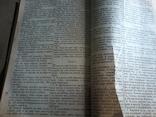 Библия, фото №7