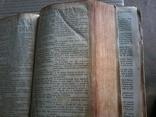 Библия, фото №12