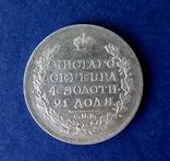 1 рубль 1818