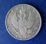 1 рубль 1818 photo 2