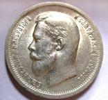 50 копеек 1913 года photo 2