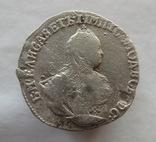 Гривенник 1751 г. photo 1