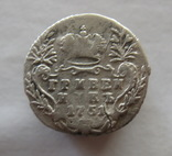 Гривенник 1751 г. photo 2