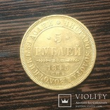 5 рублей 1845 года photo 6