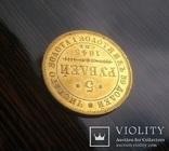 5 рублей 1845 года photo 8