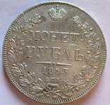 Рубль 1843 года photo 2