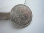 25 копеек 1856г. ФБ photo 1