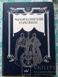 Малороссийский гербовник 1914 репринт, фото №2