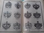 Малороссийский гербовник 1914 репринт, фото №4