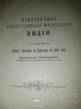 1908 Сокровенная философия Индии