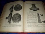 1898 Доисторическая археология Европы и в частности славянских земель