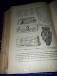 1898 Доисторическая археология Европы и в частности славянских земель, фото №3