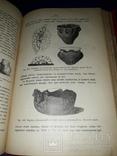 1898 Доисторическая археология Европы и в частности славянских земель, фото №5