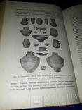 1898 Доисторическая археология Европы и в частности славянских земель, фото №13