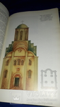 1980 Киев и Киевская Земля в 12-13 веках 34.5х22.5 см., фото №12